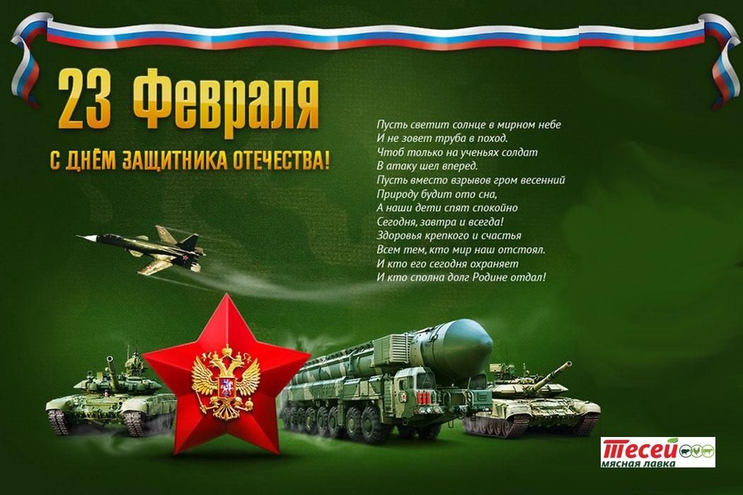 День защитника отечества открытка скачать