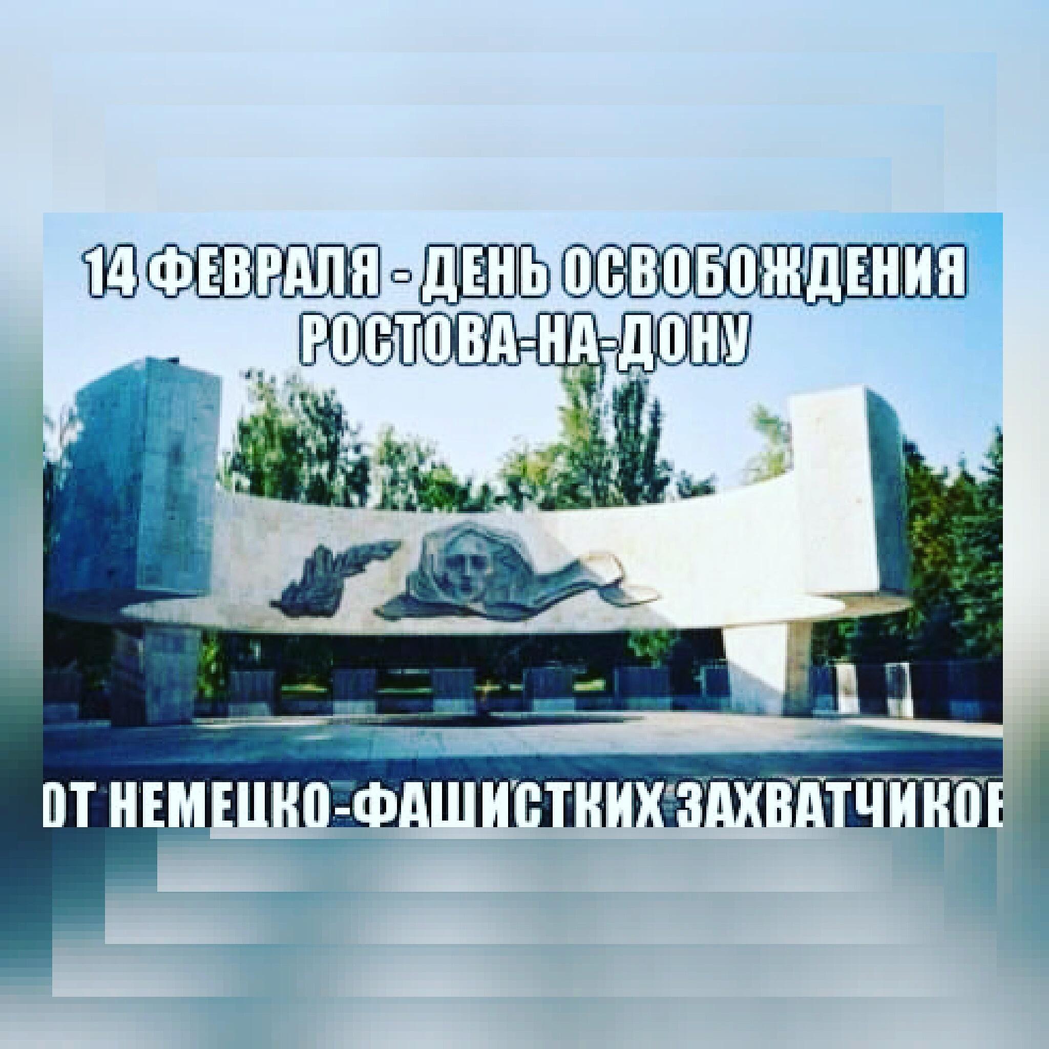 День освобождения ростова открытка